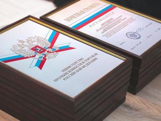 Награда Министра промышленности и торговли Российской Федерации